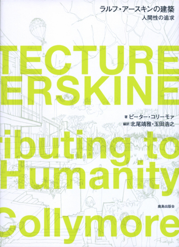 ラルフ・アースキンの建築 人間性の追求
