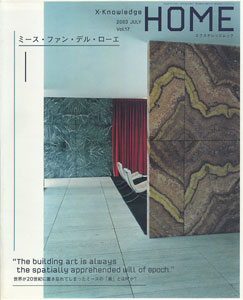 X-Knowledge HOME 2003 JULY Vol.17