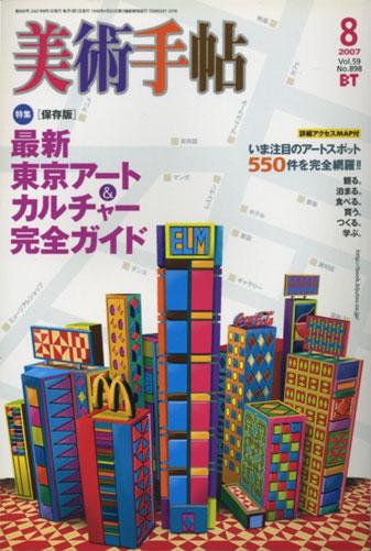 美術手帖 2007年8月号