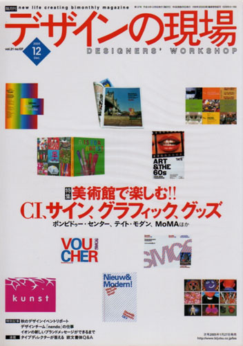 デザインの現場 DESIGNERS' WORKSHOP VOL.21 NO.137