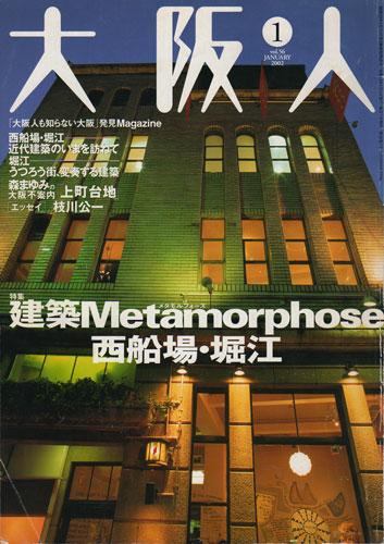 大阪人 「大阪人も知らない大阪」発見Magazine/Vol.56-01 2002年1月号
