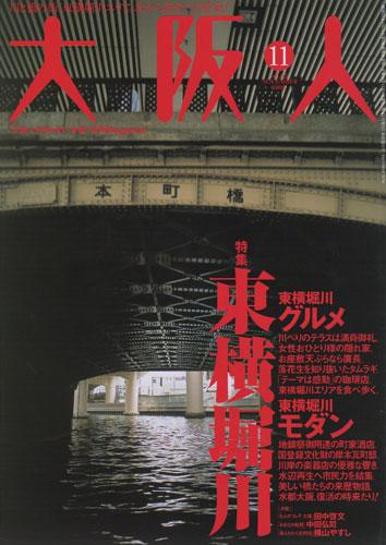 大阪人 「大阪人も知らない大阪」発見Magazine/Vol. 62-11 2008年11月号