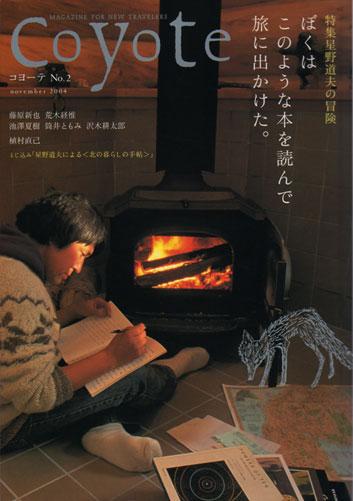 coyote コヨーテ No.2 november 2004
