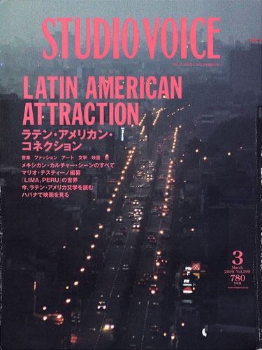 STUDIO VOICE MULTI-MEDIA MIX MAGAZINE/スタジオ・ボイス 2009年3月号 VOL.399