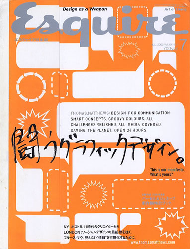 Esquire エスクァイア日本版 JUL. 2005 vol.19 No.7