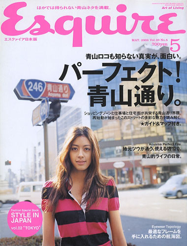 Esquire エスクァイア日本版 MAY. 2006 vol.20 No.5