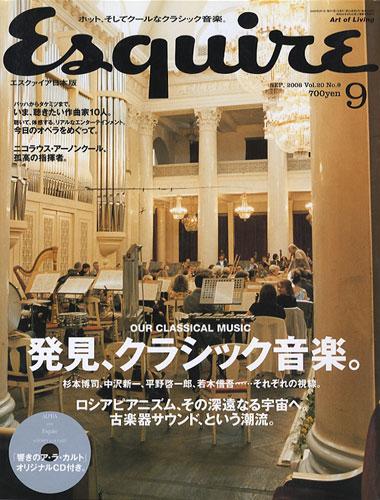 Esquire エスクァイア日本版 SEP. 2006 vol.20 No.9