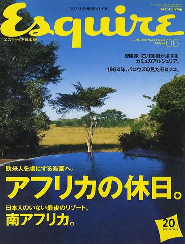 Esquire エスクァイア日本版 JUN. 2007 vol.21 No.6[image1]