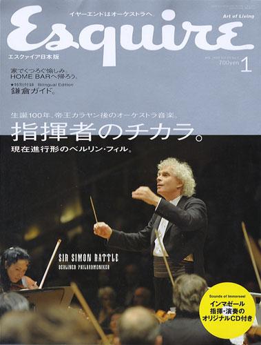 Esquire エスクァイア日本版 JAN. 2009 vol.23 No.1