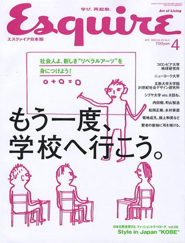 Esquire エスクァイア日本版 APR. 2009 vol.23 No.4