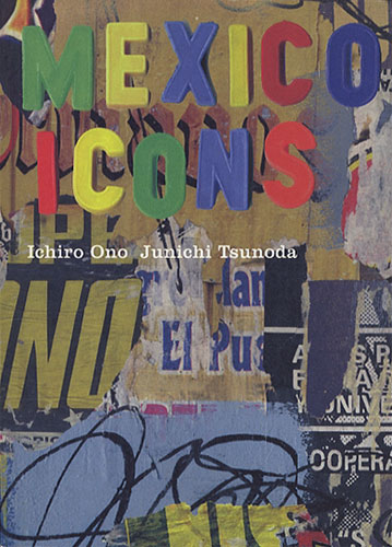 MEXICO: ICONS [メキシコ:アイコンズ]