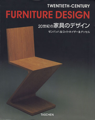 Twentieth-Century Furniture Design 20世紀の家具デザイン