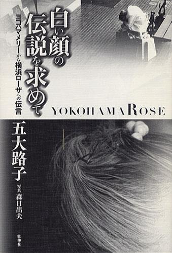 白い顔の伝説を求めて ヨコハマメリーから横浜ローザへの伝言