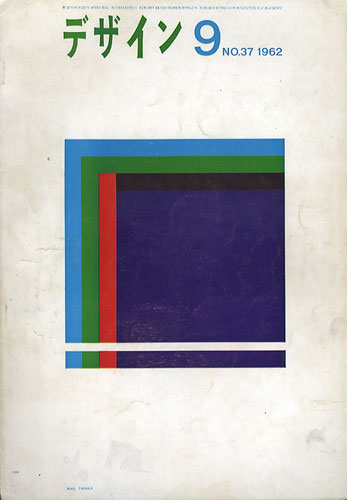 デザイン DESIGN NO.37 1962年9月号