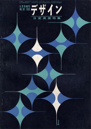 デザイン DESIGN NO.38 1962年9月号増刊