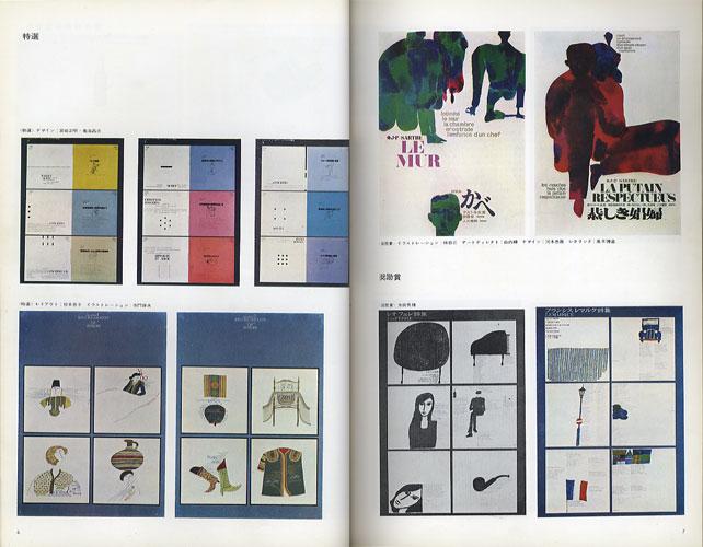 デザイン DESIGN NO.38 1962年9月号増刊[image2]