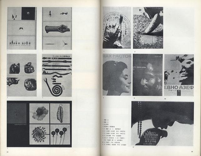 デザイン DESIGN NO.38 1962年9月号増刊[image3]