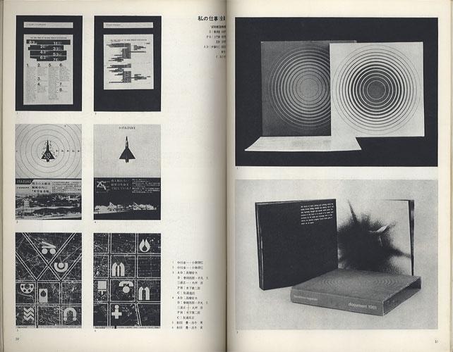 デザイン DESIGN NO.38 1962年9月号増刊[image4]