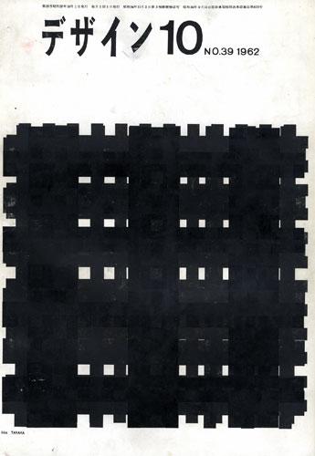 デザイン DESIGN NO.39 1962年10月号