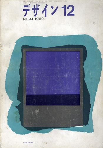 デザイン DESIGN NO.41 1962年12月号