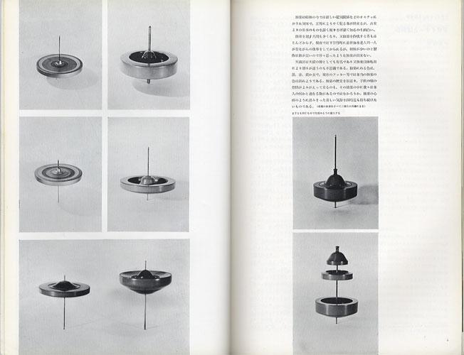 デザイン DESIGN NO.42 1963年1月号[image2]