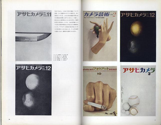 デザイン DESIGN NO.42 1963年1月号[image3]