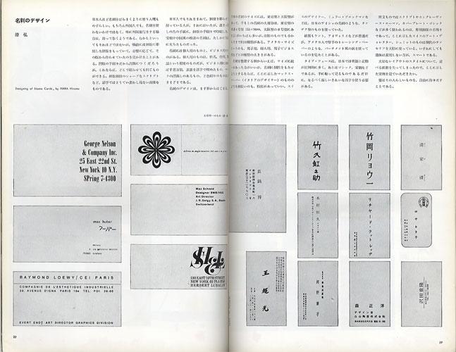 デザイン DESIGN NO.42 1963年1月号[image4]