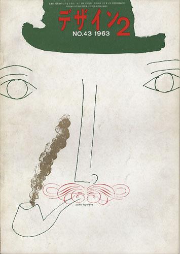 デザイン DESIGN NO.43 1963年2月号