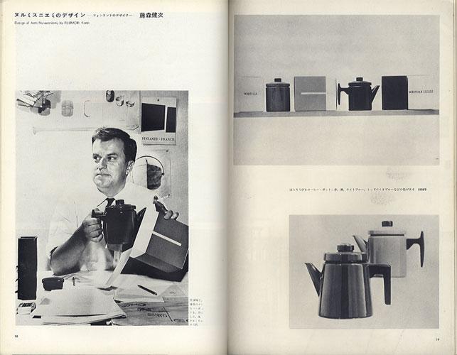 デザイン DESIGN NO.45 1963年4月号[image2]