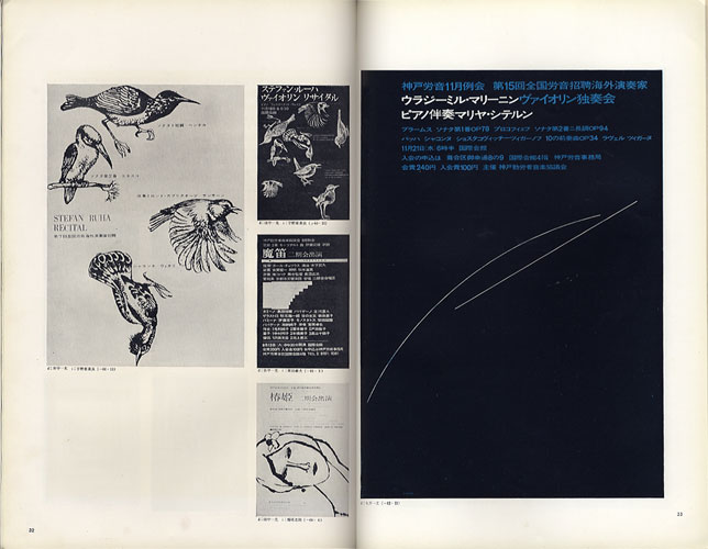 デザイン DESIGN NO.45 1963年4月号[image5]