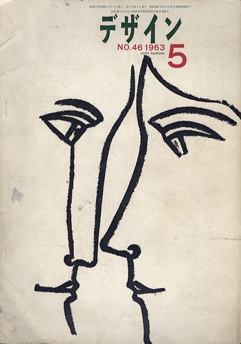 デザイン DESIGN NO.46 1963年5月号