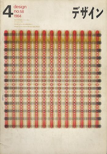 デザイン DESIGN NO.58 1964年4月号