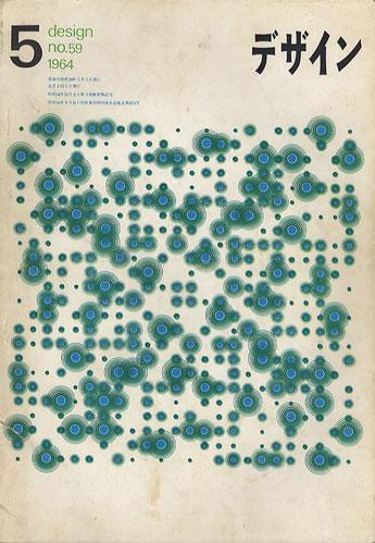 デザイン DESIGN NO.59 1964年5月号