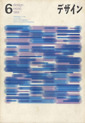 デザイン DESIGN NO.60 1964年6月号
