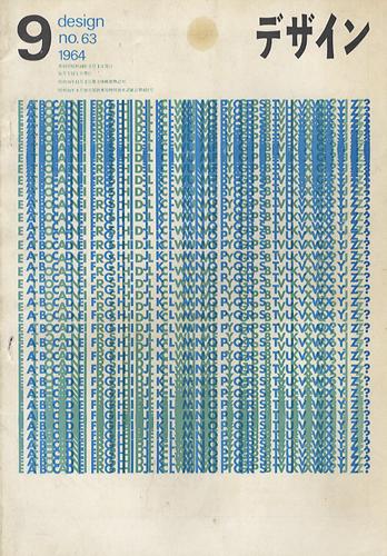 デザイン DESIGN NO.63 1964年9月号