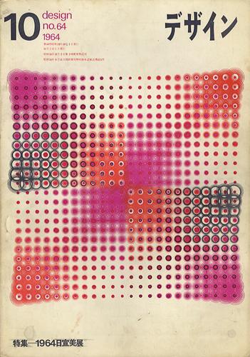 デザイン DESIGN NO.64 1964年10月号