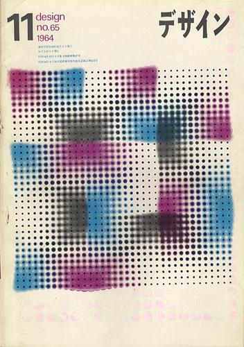 デザイン DESIGN NO.65 1964年11月号
