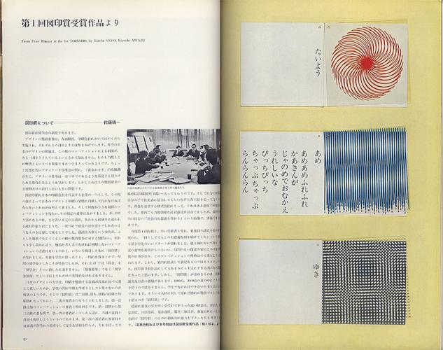 デザイン DESIGN NO.74 1965年8月号[image3]