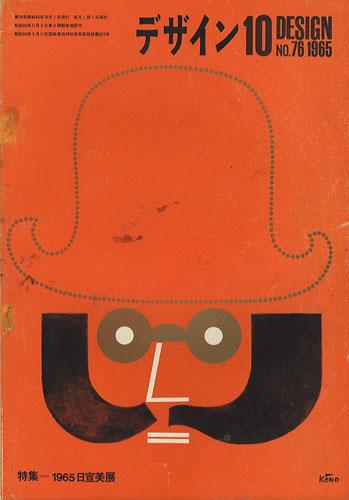 デザイン DESIGN NO.76 1965年10月号
