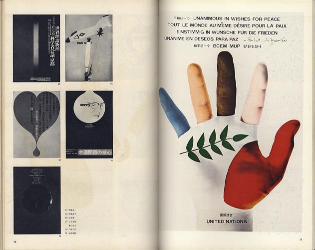 デザイン DESIGN NO.76 1965年10月号[image4]