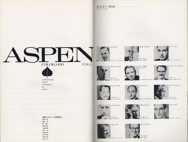 デザイン DESIGN NO.77 1965年11月号[image2]