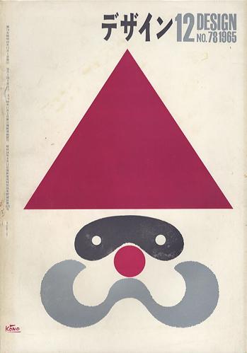 デザイン DESIGN NO.78 1965年12月号