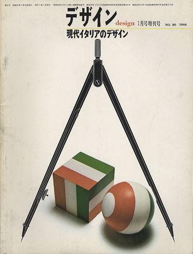 デザイン DESIGN NO.80 1966年1月号増刊号