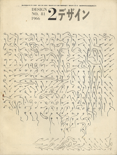 デザイン DESIGN NO.81 1966年2月号[image1]