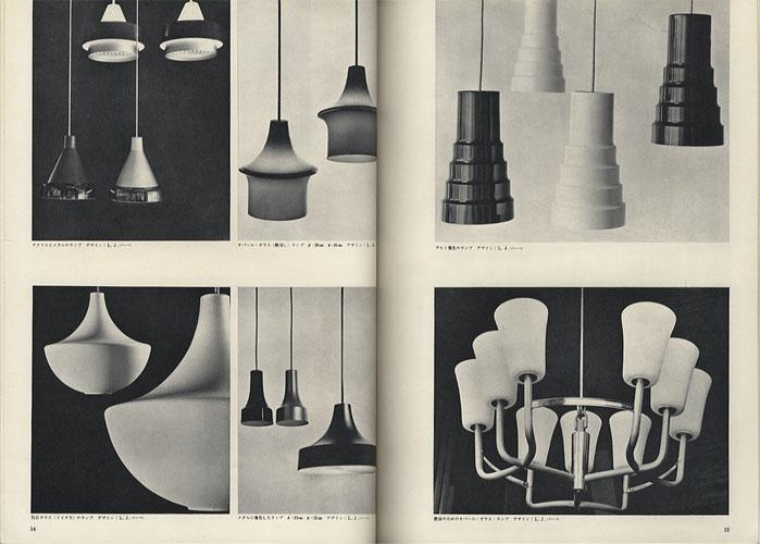 デザイン DESIGN NO.81 1966年2月号[image3]