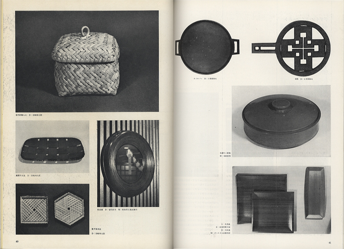 デザイン DESIGN NO.81 1966年2月号[image4]