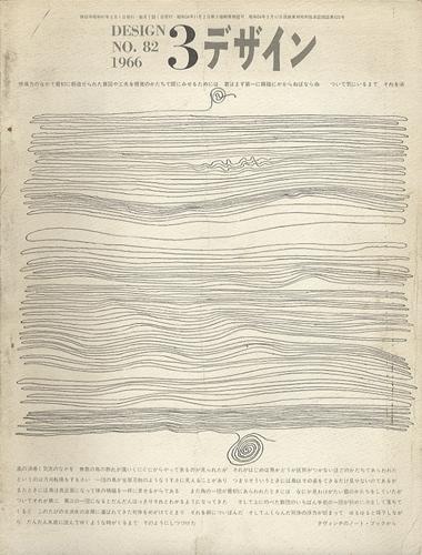 デザイン DESIGN NO.82 1966年3月号