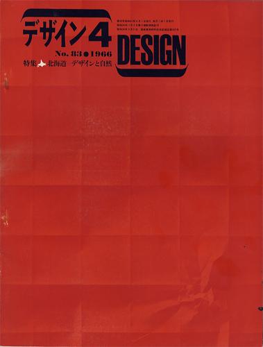 デザイン DESIGN NO.83 1966年4月号
