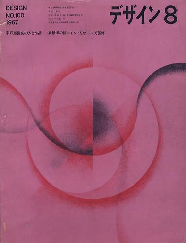デザイン DESIGN NO.100 1967年8月号