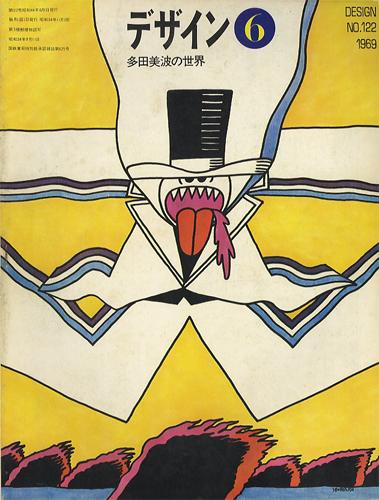 デザイン DESIGN NO.122 1969年6月号